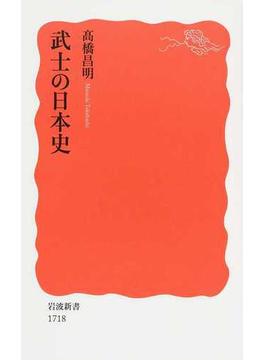 武士の日本史(岩波新書 新赤版)