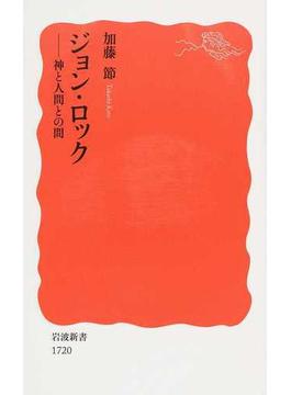 ジョン・ロック 神と人間との間(岩波新書 新赤版)