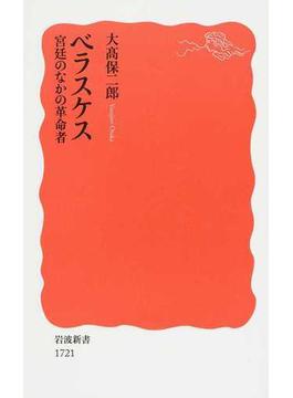 ベラスケス 宮廷のなかの革命者(岩波新書 新赤版)