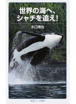 世界の海へ、シャチを追え!(岩波ジュニア新書)