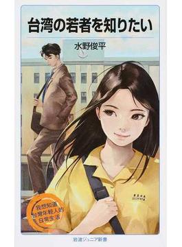 台湾の若者を知りたい(岩波ジュニア新書)