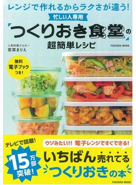 「つくりおき食堂」の超簡単レシピ 忙しい人専用 レンジで作れるからラクさが違う!