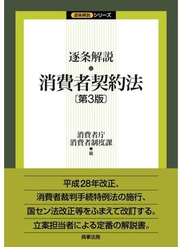 逐条解説・消費者契約法 第3版