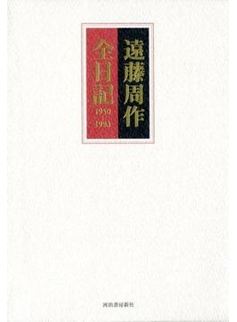 遠藤周作全日記 2巻セット