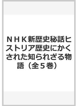 NHK新歴史秘話ヒストリア歴史にかくされた知られざる物語(全5巻)