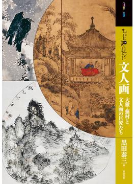 もっと知りたい文人画 大雅・蕪村と文人画の巨匠たち