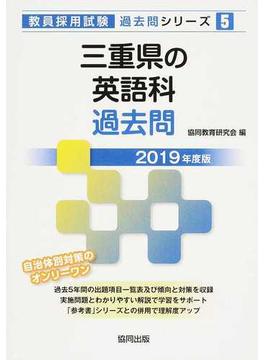 三重県の英語科過去問 2019年度版