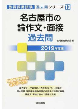 名古屋市の論作文・面接過去問 2019年度版