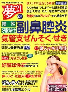 夢 21 2018年 06月号 [雑誌]