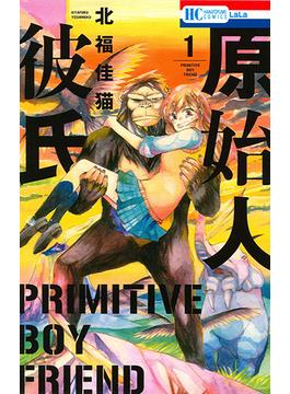 原始人彼氏(花とゆめCOMICS) 3巻セット(花とゆめコミックス)