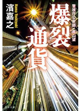 【期間限定ポイント40倍】爆裂通貨 警視庁公安部・青山望(文春文庫)