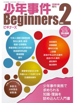少年事件Beginners 少年事件実務で求められる知識・理論を詰め込んだ入門書 ver.2