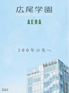 広尾学園by AERA 100年の先へ(AERAムック)