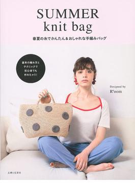 SUMMER knit bag 春夏の糸でかんたん&おしゃれな手編みバッグ 基本の編み方とテクニックで初心者でも作れちゃう!