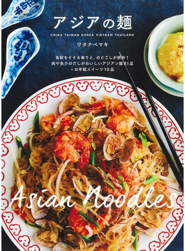 アジアの麵
