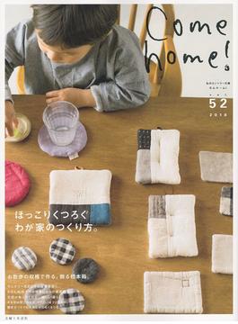 Come home! vol.52 ほっこりくつろぐわが家のつくり方。