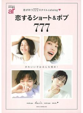 恋するショート&ボブ777 恋が叶う777スタイルcatalog♥(TODAYムック)