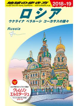 地球の歩き方 2018〜19 A31 ロシア