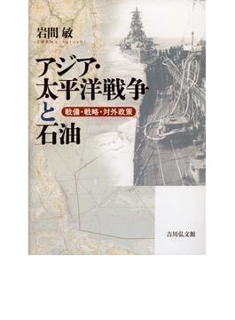 アジア・太平洋戦争と石油 戦備・戦略・対外政策