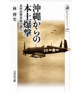 沖縄からの本土爆撃 米軍出撃基地の誕生