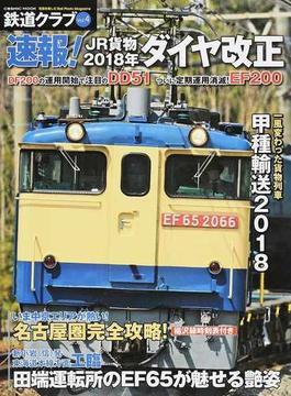 鉄道クラブ Vol.4 速報!JR貨物2018年ダイヤ改正(COSMIC MOOK)