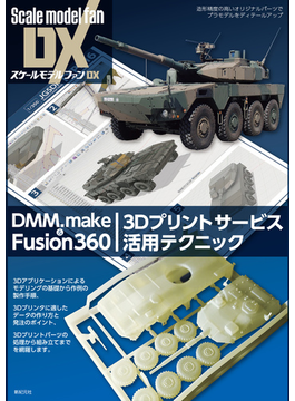 DMM.make & Fusion360 3Dプリントサービス活用テクニック 造形精度の高いオリジナルパーツでプラモデルをディテールアップ