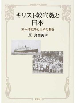 キリスト教宣教と日本 太平洋戦争と日米の動き