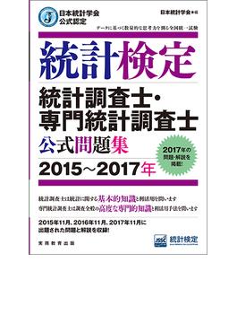 統計検定統計調査士・専門統計調査士公式問題集 日本統計学会公式認定 2015〜2017年
