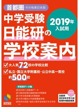 中学受験日能研の学校案内 首都圏・その他東日本版 2019年入試用