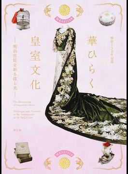 華ひらく皇室文化 明治宮廷を彩る技と美 明治150年記念