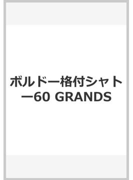 ボルドー格付シャトー60 GRANDS