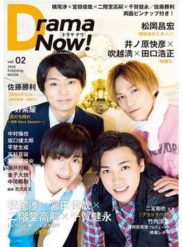 Drama Now! vol.02(2018)