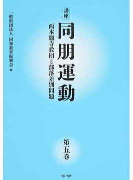 講座同朋運動 西本願寺教団と部落差別問題 第5巻