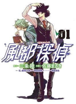 【全1-2セット】風都探偵(ビッグコミックス)