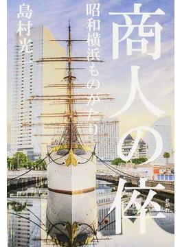 商人の倅 昭和横浜ものがたり