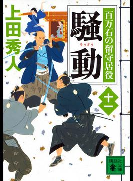 騒動(講談社文庫)