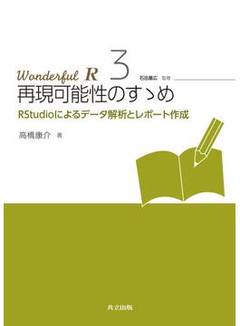 Wonderful R 3 再現可能性のすゝめ
