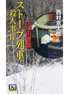 ストーブ列車殺人事件(FUTABA NOVELS(フタバノベルズ))