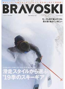 ブラボースキー 2019vol.1 滑走スタイルから選ぶ、これから揃えたい'19季スキーギア(双葉社スーパームック)