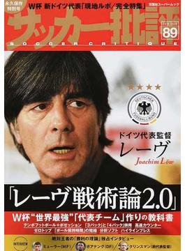 サッカー批評 ISSUE89(2018) ドイツ代表レーヴ監督「レーヴ戦術論2.0」(双葉社スーパームック)
