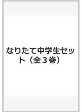 なりたて中学生セット(全3巻)