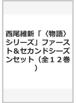 西尾維新「〈物語〉シリーズ」ファースト&セカンドシーズンセット(全12巻)