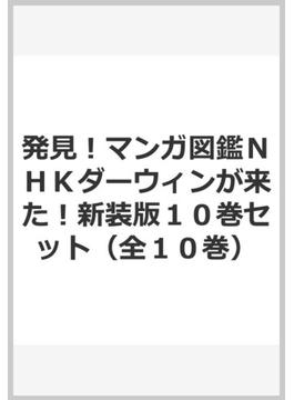 発見!マンガ図鑑NHKダーウィンが来た!新装版10巻セット(全10巻)