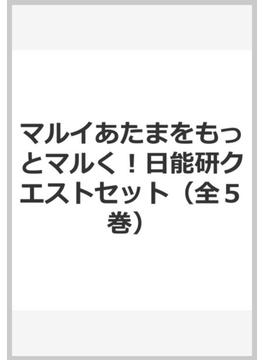 マルイあたまをもっとマルく!日能研クエストセット(全5巻)