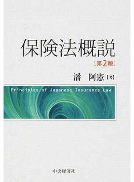 保険法概説 第2版