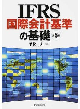 IFRS国際会計基準の基礎 第5版