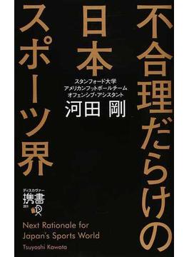 不合理だらけの日本スポーツ界(ディスカヴァー携書)