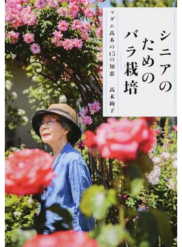 シニアのためのバラ栽培 マダム高木の15の知恵