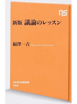 議論のレッスン 新版(生活人新書)