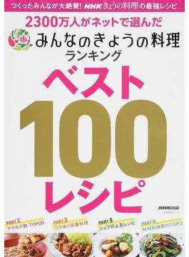 2300万人がネットで選んだみんなのきょうの料理ランキングベスト100レシピ
